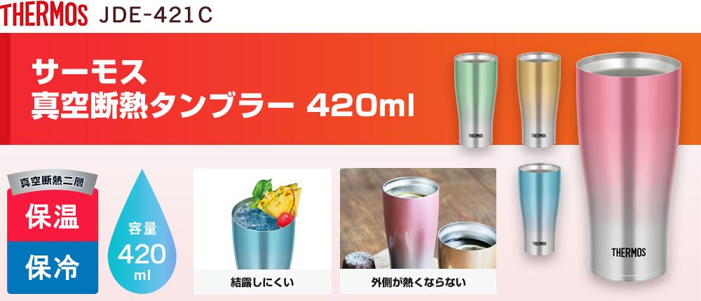 サーモス 真空断熱タンブラー 420ml(JDE-421C)4カラー・容量(ml)420