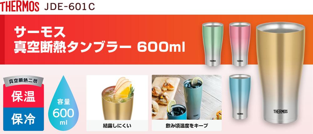 サーモス 真空断熱タンブラー 600ml(JDE-601C)4カラー・容量(ml)600