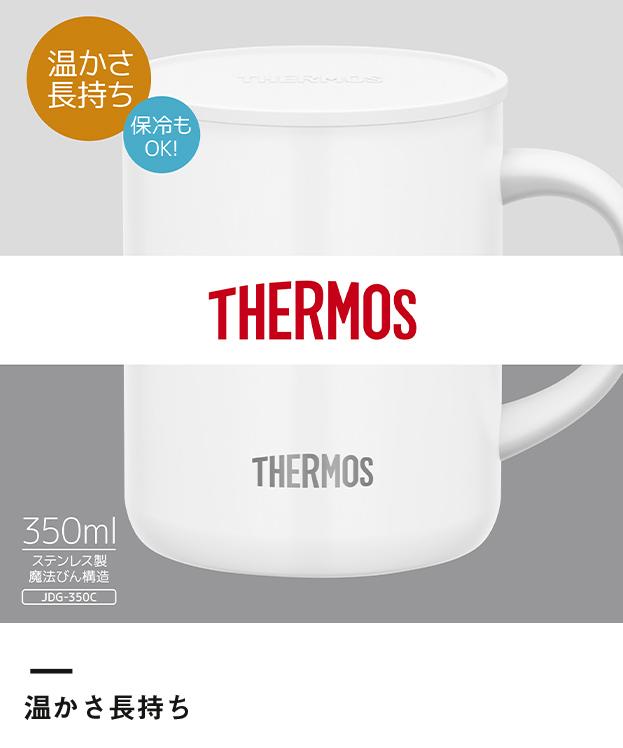 サーモス 真空断熱マグカップ 350ml(JDG-350C)温かさ長持ち