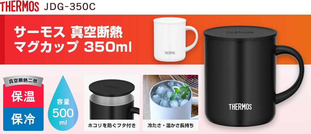 サーモス 真空断熱マグカップ 350ml(JDG-350C)2カラー・容量(ml)350