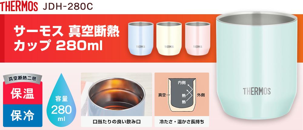サーモス 真空断熱カップ 280ml(JDH-280C)4カラー・容量(ml)280