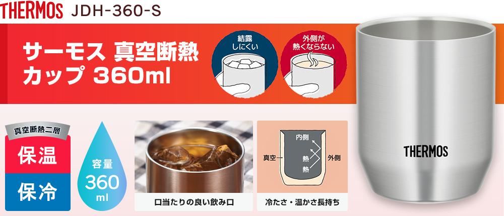 サーモス 真空断熱カップ 360ml(JDH-360-S)1カラー・容量(ml)360
