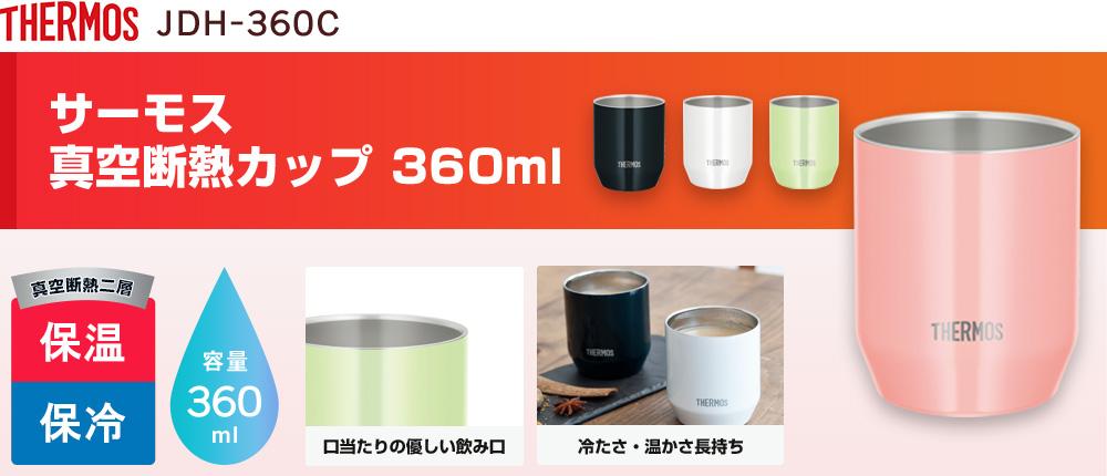 サーモス 真空断熱カップ 360ml(JDH-360C)4カラー・容量(ml)360