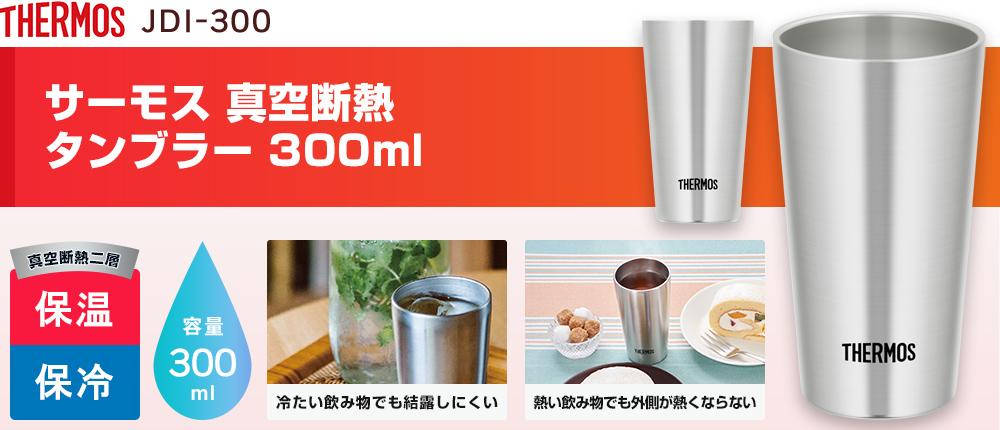 サーモス 真空断熱タンブラー 300ml(JDI-300)1カラー・容量(ml)300