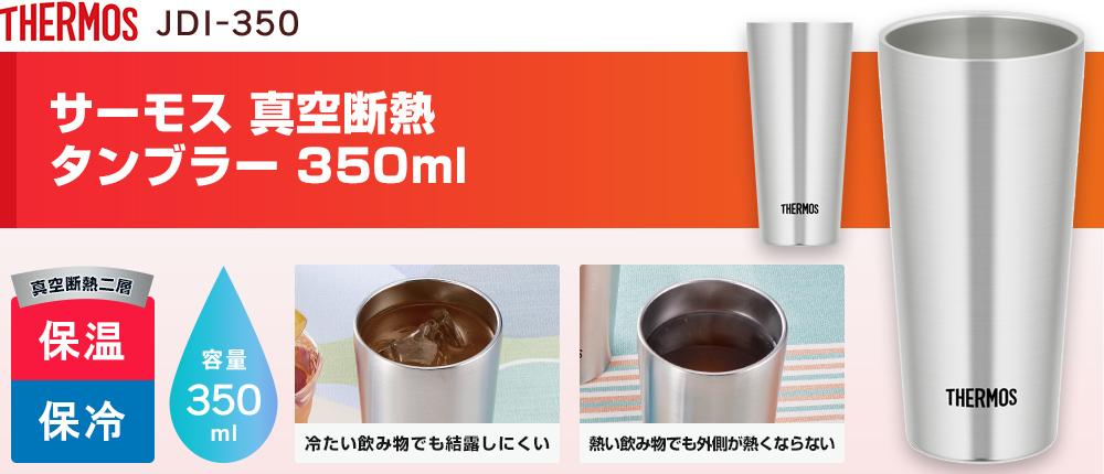 サーモス 真空断熱タンブラー 350ml(JDI-350)1カラー・容量(ml)350