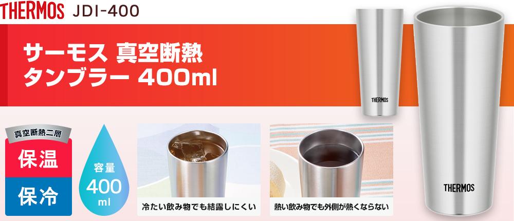 サーモス 真空断熱タンブラー 400ml(JDI-400)1カラー・容量(ml)400