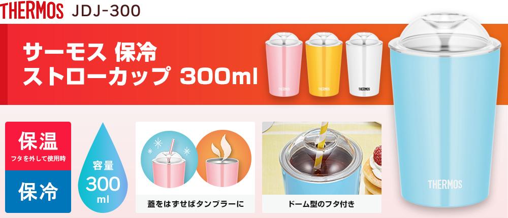 サーモス 保冷ストローカップ 300ml(JDJ-300)4カラー・容量(ml)300