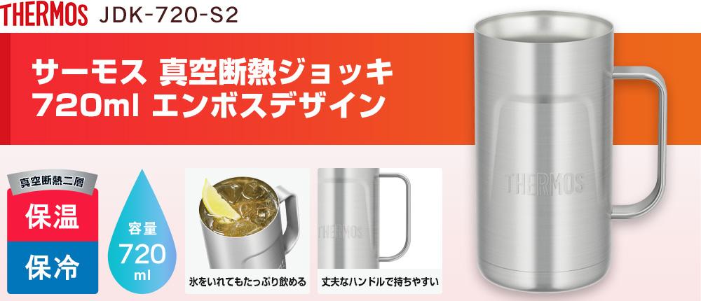 サーモス 真空断熱ジョッキ 720ml エンボスデザイン(JDK-720-S2)1カラー・容量(ml)720