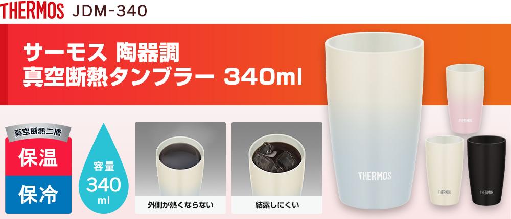 サーモス 陶器調 真空断熱タンブラー 340ml(JDM-340)4カラー・容量(ml)340