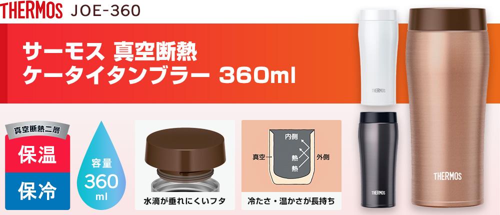 サーモス 真空断熱ケータイタンブラー 360ml(JOE-360)3カラー・容量(ml)360