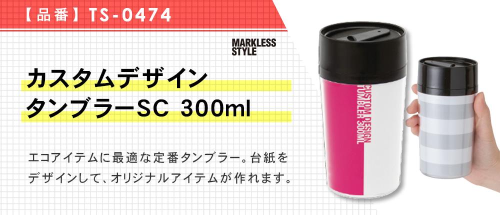 カスタムデザインタンブラーSC 300ml(TS-0474)1カラー・容量(ml)300