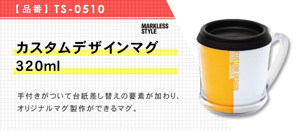 カスタムデザインマグ320ml(TS-0510)1カラー・容量(ml)320