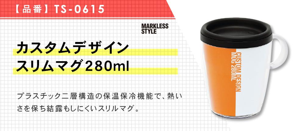 カスタムデザインスリムマグ280ml(TS-0615)1カラー・容量(ml)280