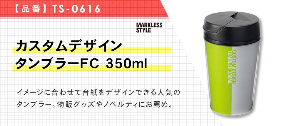 カスタムデザインタンブラーFC 350ml(TS-0616)6カラー・容量(ml)350