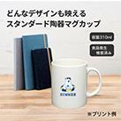 陶器マグ ストレート(M)(TS-0872)スタンダード陶器マグカップ
