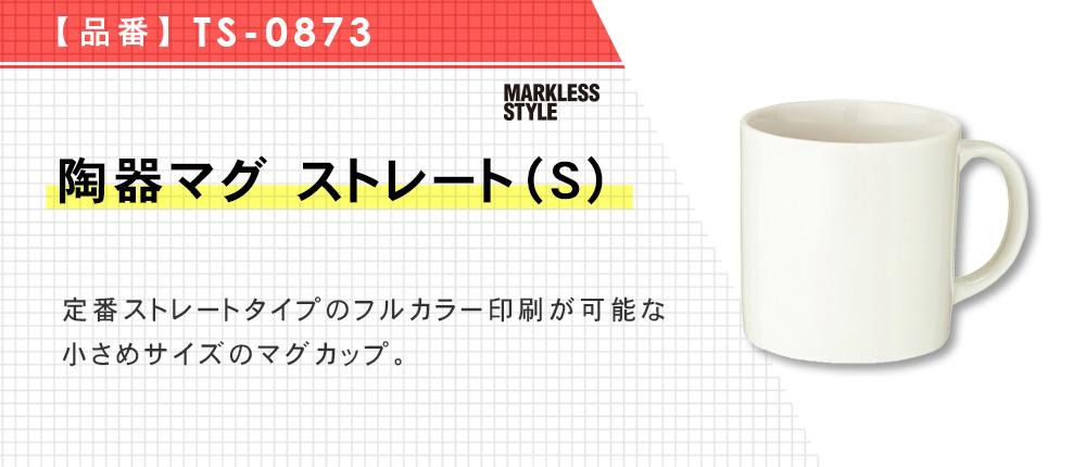 陶器マグ ストレート(S)(TS-0873)2カラー・容量(ml)200