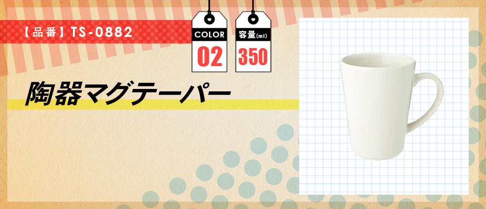 陶器マグ テーパー(TS-0882)2カラー・容量(ml)350