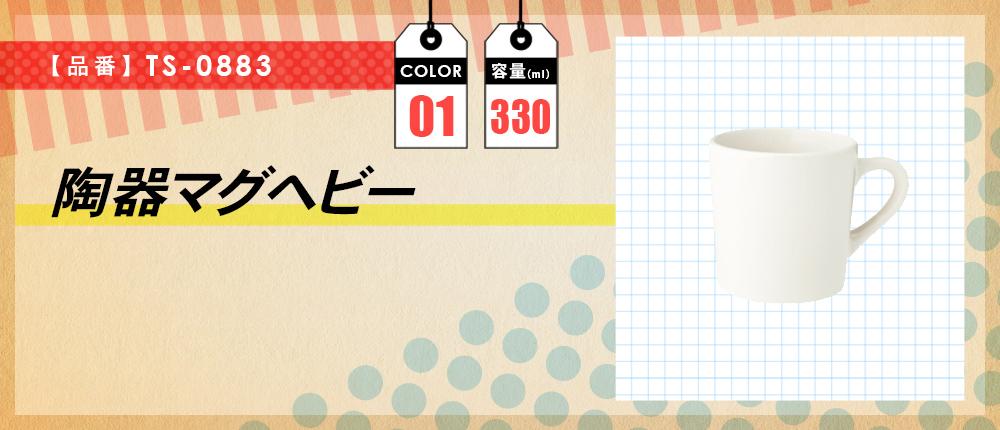 陶器マグ ベビー(TS-0883)1カラー・容量(ml)330