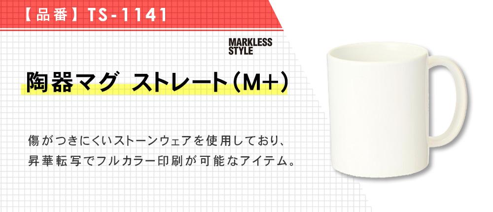 陶器マグ ストレート(M+)(TS-1141)2カラー・容量(ml)340