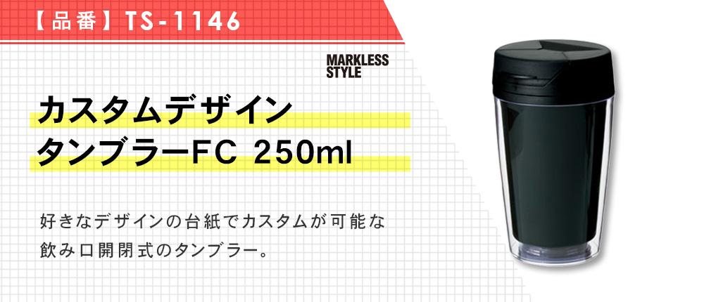 カスタムデザインタンブラーFC 250ml(TS-1146)6カラー・容量(ml)250