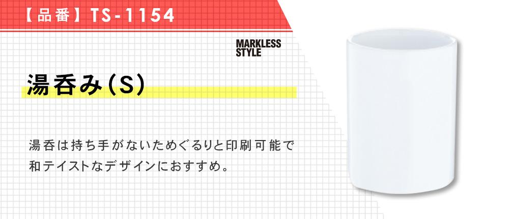 湯呑み(S)(TS-1154)1カラー・容量(ml)200