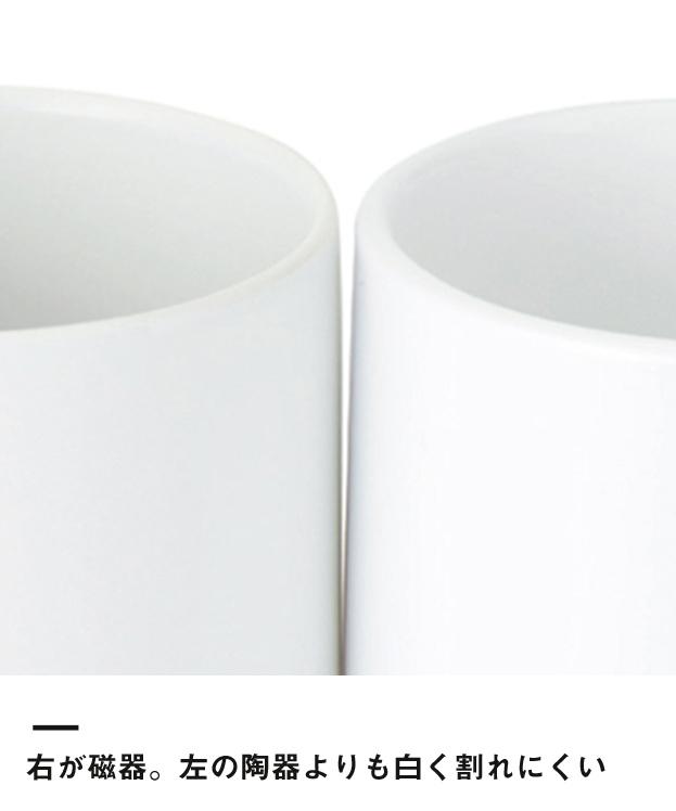 磁器マグ ストレート(TS-1197)右が磁器。左の陶器よりも白く割れにくい