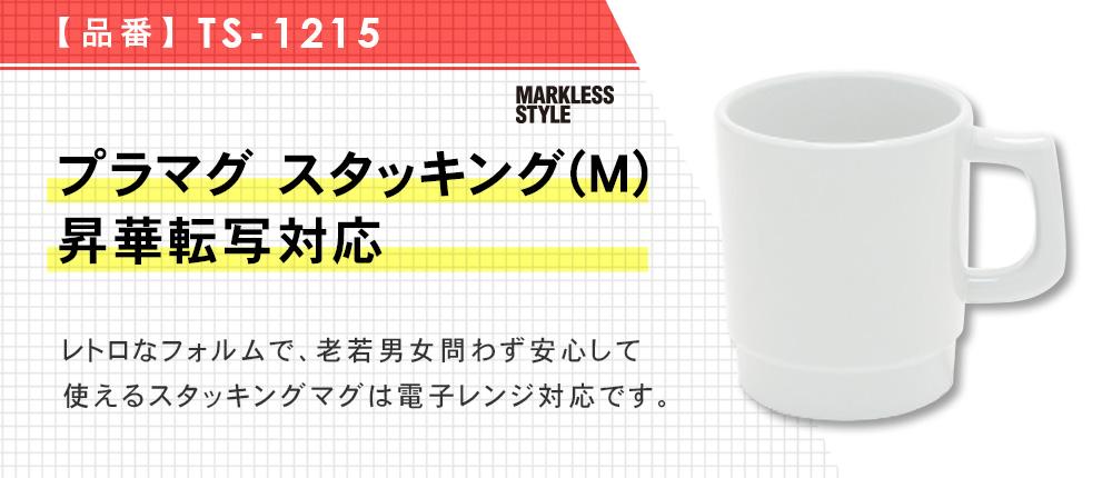 プラマグ スタッキング(M) 昇華転写対応(TS-1215)1カラー・容量(ml)340