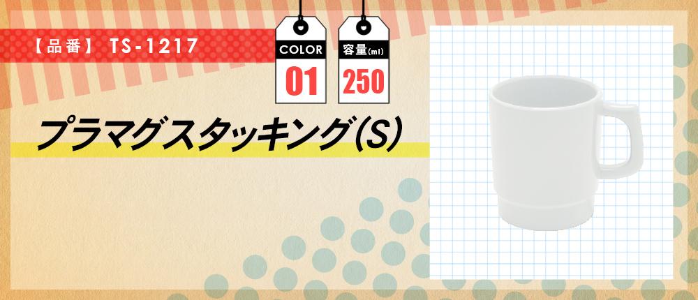 プラマグ スタッキング(S) 昇華転写対応(TS-1217)1カラー・容量(ml)250