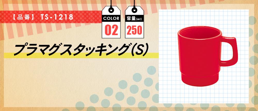 プラマグ スタッキング(S)(TS-1218)2カラー・容量(ml)250