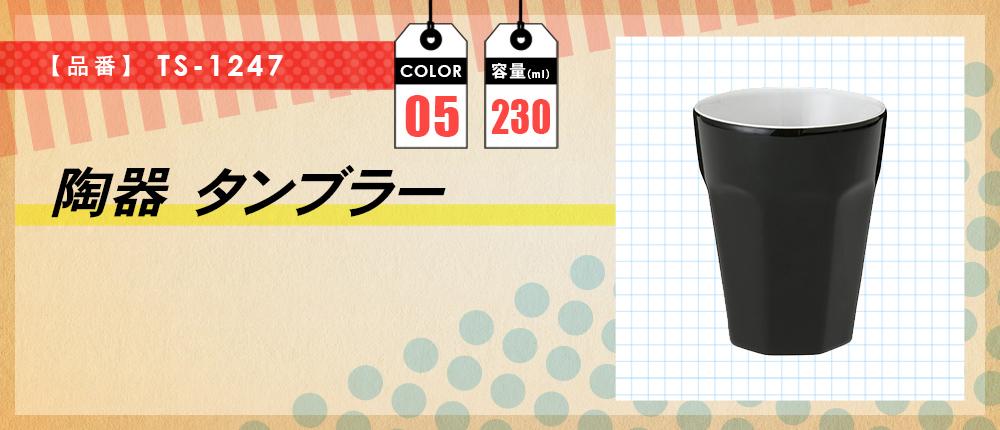 陶器タンブラー(TS-1247)5カラー・容量(ml)230