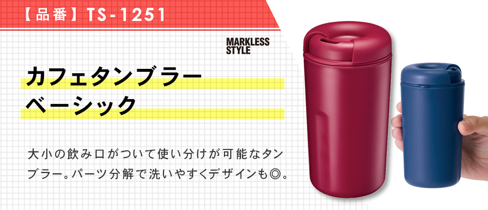 カフェタンブラーベーシック(TS-1251)4カラー・容量(ml)320