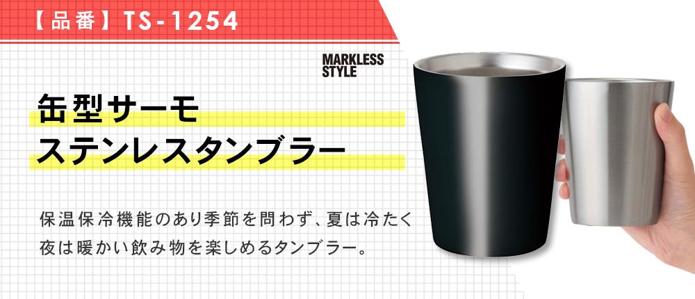 ステンレスサーモタンブラー320ml(TS-1254)3カラー・容量(ml)320