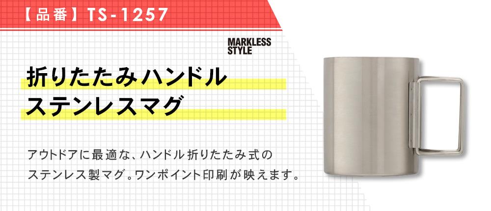折りたたみハンドルステンレスマグ(TS-1257)1カラー・容量(ml)280