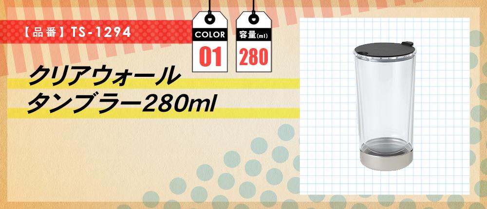 クリアウォールタンブラー280ml(TS-1294)1カラー・容量(ml)280