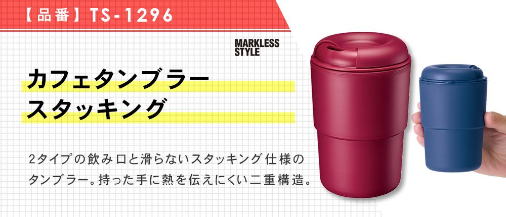 カフェタンブラースタッキング(TS-1296)4カラー・容量(ml)350