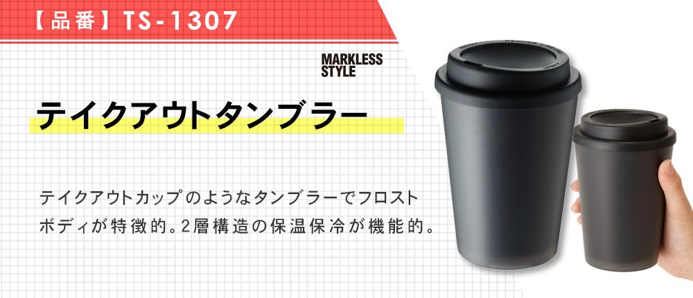 テイクアウトタンブラー(TS-1307)4カラー・容量(ml)400
