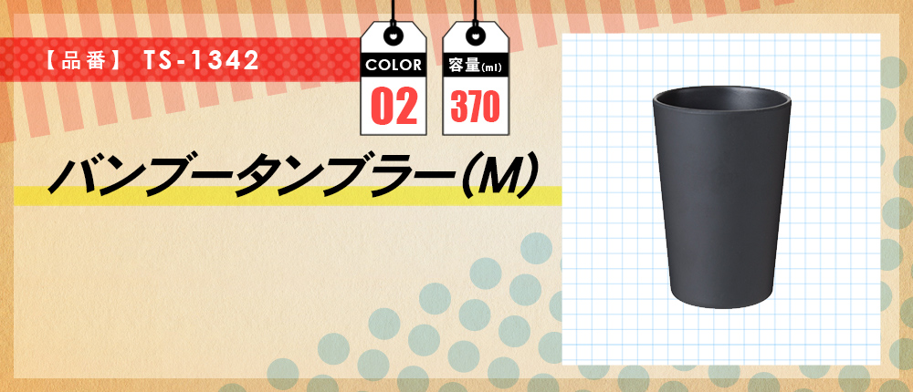 バンブータンブラー(M)(TS-1342)2カラー・容量(ml)370