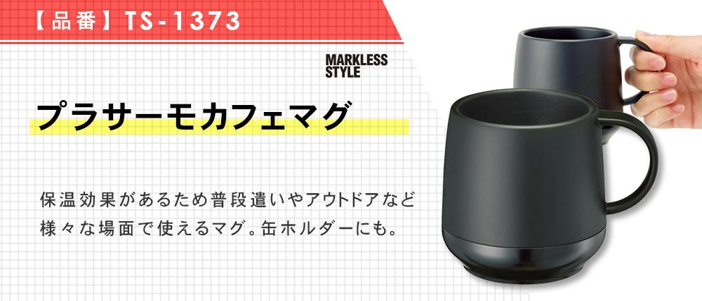 プラサーモカフェマグ(TS-1373)4カラー・容量(ml)260