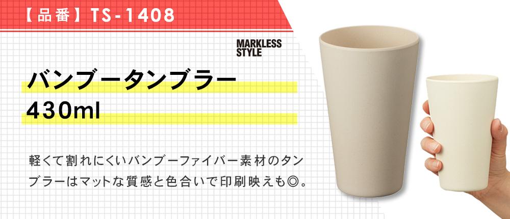 バンブータンブラー 430ml(TS-1408)4カラー・容量(ml)430