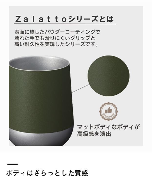 Zalattoサーモラウンドタンブラー(TS-1409)ボディはざらっとした質感