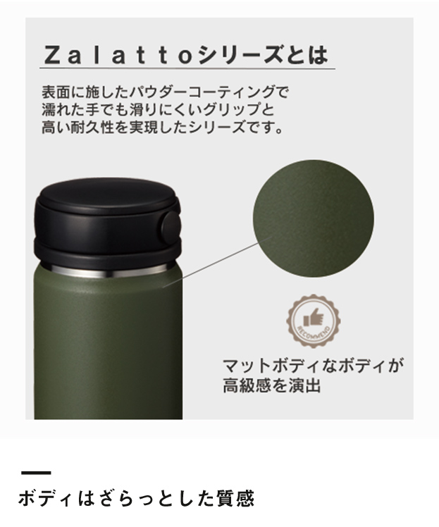 Zalattoサーモストレートタンブラー(TS-1410)ボディはざらっとした質感