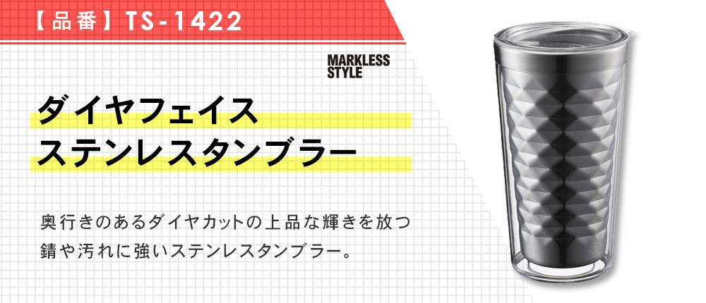 ダイヤフェイスステンレスタンブラー(TS-1422)3カラー・容量(ml)350