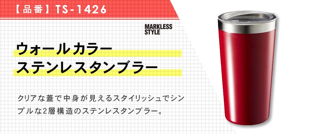 ウォールカラーステンレスタンブラー(TS-1426)5カラー・容量(ml)350