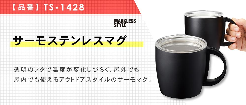 サーモステンレスマグ(TS-1428)2カラー・容量(ml)390