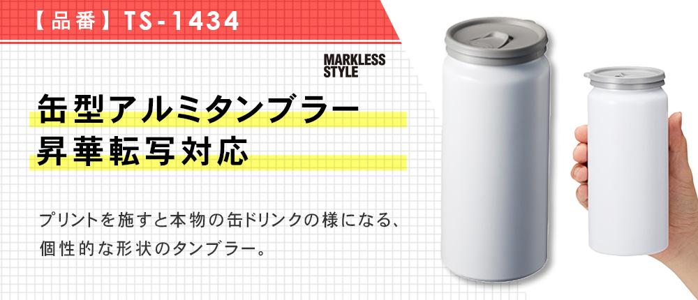 缶型アルミタンブラー 昇華転写対応(TS-1434)1カラー・容量(ml)440