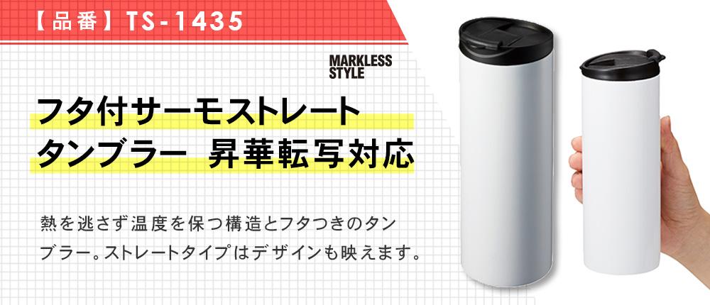 フタ付サーモストレートタンブラー 昇華転写対応(TS-1435)1カラー・容量(ml)450