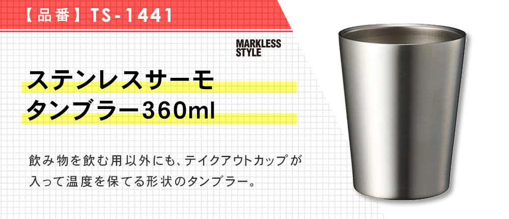 ステンレスサーモタンブラー360ml(TS-1441)4カラー・容量(ml)360