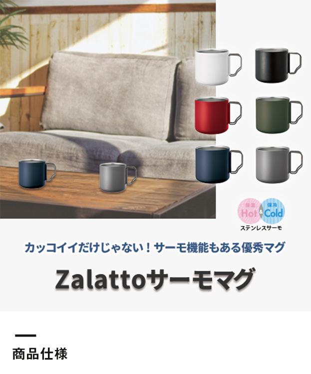 Zalattoサーモマグ(TS-1506)商品仕様