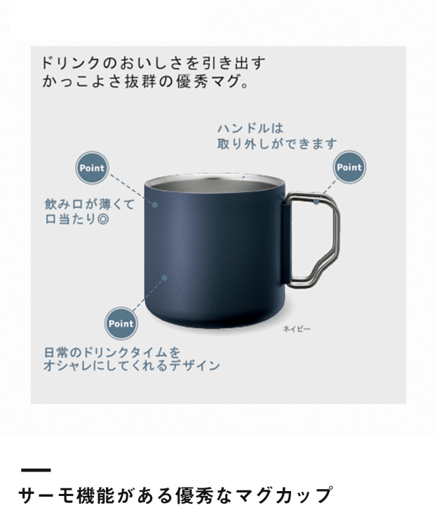 Zalattoサーモマグ(TS-1506)サーモ機能がある優秀なマグカップ