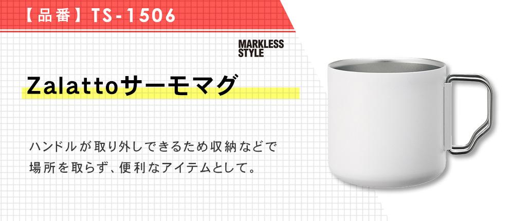 Zalattoサーモマグ(TS-1506)6カラー・容量(ml)330